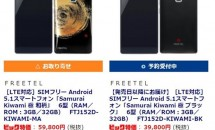 FREETEL、台数限定の6.0型『SAMURAI KIWAMI 極』予約開始―ビックカメラなどポイント10%還元