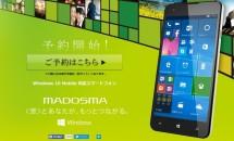マウス、Windows 10 mobileスマホ『MADOSMA Q501A』予約開始―スペック・価格・発売日・対応周波数