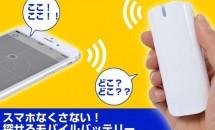 4in1モバイルバッテリー『スマホなくさない!探せるモバイルバッテリー』(SMPBNK4W)発表ー仕様・価格