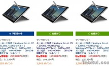 『Surface Pro4』一部モデルが本日発売、価格一覧