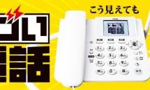 エックスモバイル、固定電話型SIMフリー『スゴい電話』(AK-010)を12月より発売―価格と料金プラン