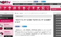 『NOTTV』が2016年6月末にサービス終了、会員獲得できず