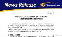 OCN モバイル ONEに新コース「10GB/月」登場―料金・提供開始日