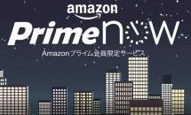 Amazon.co.jp、注文から1時間以内で配送『Prime Now』提供開始―2,000円クーポン配布中