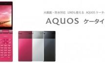 Y!mobile、AQUOSケータイ『504SH』向けの新料金プラン『プランSS』を提供開始