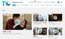 民放5社、無料見逃し配信アプリ『TVer』の3週間100万ダウンロード突破を発表