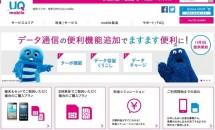 UQ mobile、「ギフトカード1万円分プレゼント!」キャンペーン実施―格安SIMカード