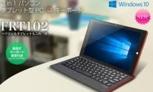 FRONTIER、着脱キーボード付属Win10タブレット『FRT102(D)』発売―スペック・価格