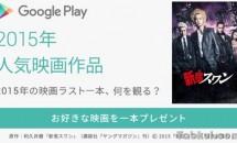Google Play、お好きな映画を1本プレゼント中―2015年人気映画の特集