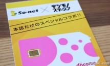 月額0円の格安SIM『0SIM』がサービス終了を発表、スケジュールも公開