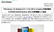 U-mobile、PC代わりにもなるWinスマホ『NuAns NEO』の取扱い発表―キャンペーン