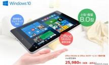 マウスコンピューター、Atom x5搭載8型Windows 10タブレット『WN802』発表―スペック・価格