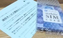 3ヶ月0円キャンペーン中の格安SIMカード『Wonderlink』到着、開封レビュー
