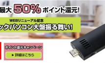 ドスパラ、最大50%ポイント還元の『スティックパソコン大盤振る舞い!』セール開催