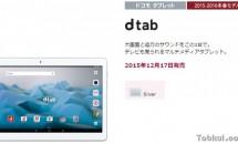 NTTドコモ、フルセグ対応10.1型『dtab d-01H』を12/17発売を発表