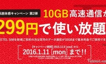 FREETEL、1ヶ月間だけデータ通信10GBを基本料金で使える『爆速キャンペーン 第2弾』開始