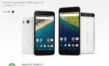 12/30まで、Googleストアで『Nexus 5X』の6,050円OFFセール実施中