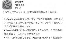 『iOS 9.2』配信開始、Apple Music改善やiBooks機能追加など
