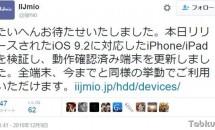 IIJmio、格安SIMカードの『iOS9.2』動作確認済み端末を更新