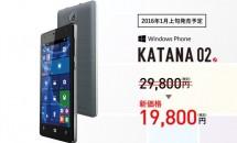5型Win10スマホ『KATANA 02』が29,800円→19,800円に価格改定