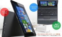 マウスコンピューター、8.9型Win10搭載2in1タブレット『WN892』発表―スペック・価格・発売日