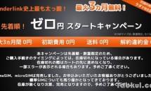 早くも在庫切れ、格安SIMカード『Wonderlink』のゼロ円スタートキャンペーンが受付一時停止に