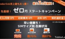 先着順!初期+3ヶ月=ゼロ円、パナソニックの格安SIMカード『Wonderlink』が史上最も太っ腹キャンペーン開始