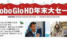 12/31まで、電子書籍リーダー『Kobo Glo HD』年末大セール開催―ポイント20倍還元+500円分