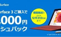期間限定、『Surface 3』の最大1万円キャッシュバックキャンペーン開催