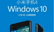 『Xiaomi Mi4』向けWindows 10、12月3日リリースへ