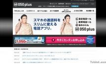 IP電話サービス『050 plus』を解約、アプリしかできない手続き方法