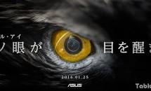 ASUS、『ZenFone Zoom』を1/25発表へ―新製品ティザーサイト公開