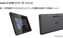 デル、10.8型2in1『Latitude 11 5175/5179』を近日発売と発表―スペック・価格
