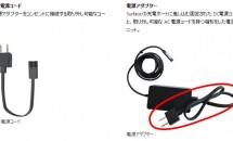 日本マイクロソフト、『Surface Pro/Pro2/Pro3』向けAC電源コードの自主交換を発表
