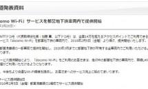 NTTドコモ、地下鉄で『docomo Wi-Fi』サービスを2/5より提供開始