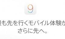 Apple、『iOS 9.2.1』をリリース―バグ修正など