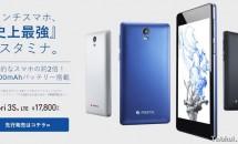 3000台限定、FREETELが5型でバッテリー4,000mAh搭載『Priori3S LTE』の先行販売スタート―価格・スペック・発売日