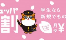 Y!mobile、データ容量2倍の「ワン! キュッパ学割」発表―月額1980円~