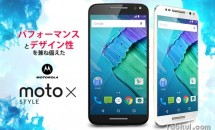 EXPANSYS週末セール、5.7型『Motorola Moto X Style』が39%OFF/Nexus 6 とスペック比較・対応周波数