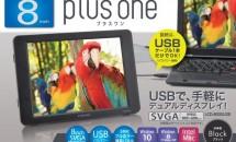 センチュリー、8型USBサブモニター『plus one』(LCD-8000U2B)発表―USBケーブル1本でデュアルディスプレイ/価格・スペック
