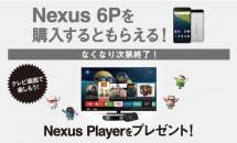 ソフトバンク、Nexus 6P購入者全員にNexus Player プレゼントキャンペーン