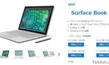 Surface Book 本日発売、価格・ラインナップ・在庫状況