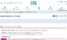 UQ mobile、iOS9対応のiPhone/iPad向けプロファイル公開―動作確認端末