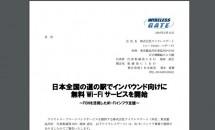 """ワイヤレスゲート、道の駅24カ所で無料Wi-Fiサービス""""FON""""開設―インバウンド向け"""