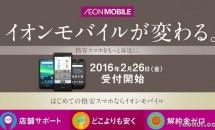 月額480円~最大50GB対応の新MVNO『イオンモバイル』発表、違約金なしなど料金プラン #格安SIMカード