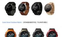 Google Japan、Moto 360 Sport/Moto 360 2nd Genを近日発売と発表、カシオ製は3月末に7万円