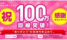 IIJが「100万回線突破 感謝キャンペーン」をスタート、全5回のチャンス