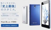Priori 3S LTEの発売日は2月12日、5型/17,800円―販売店など