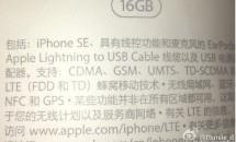 iPhone SE パッケージの一部リークか、16GB/64GBでNFC搭載など
