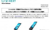 U-mobile、スライド式キーボード搭載『BlackBerry PRIV』発売―価格ほか